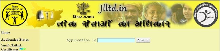 Bihar RTPS Application Status