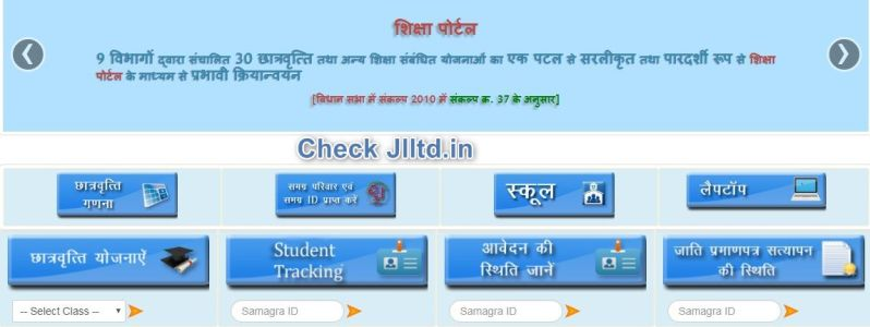 Samagra Portal Login MP